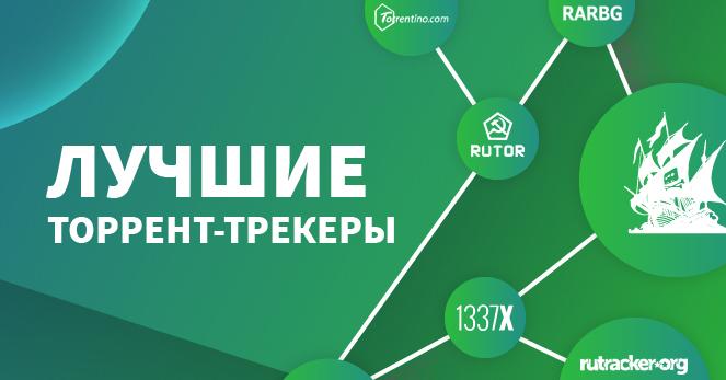 Популярные торрент трекеры России