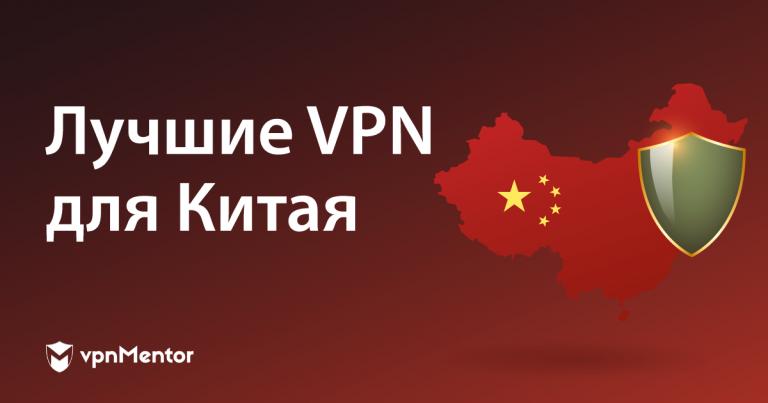 Лучшие VPN для Китая