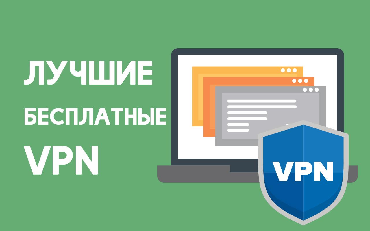 Бесплатный vpn: топ 10 сервисов 2020