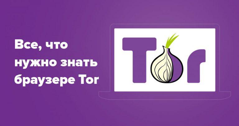 Best-Tor
