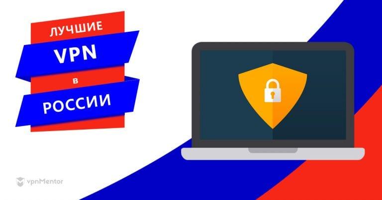 Рабочие VPN для России