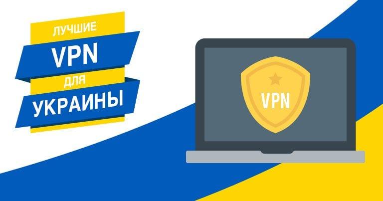 Лучшие VPN для Украины, обход блокировок