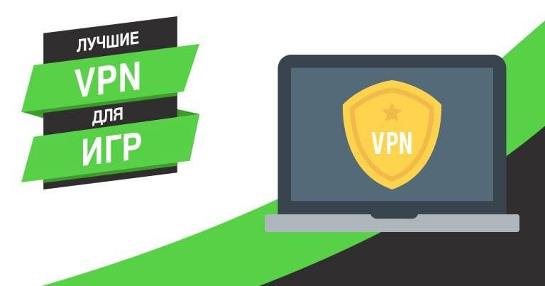 Лучшие VPN для комфортной игры