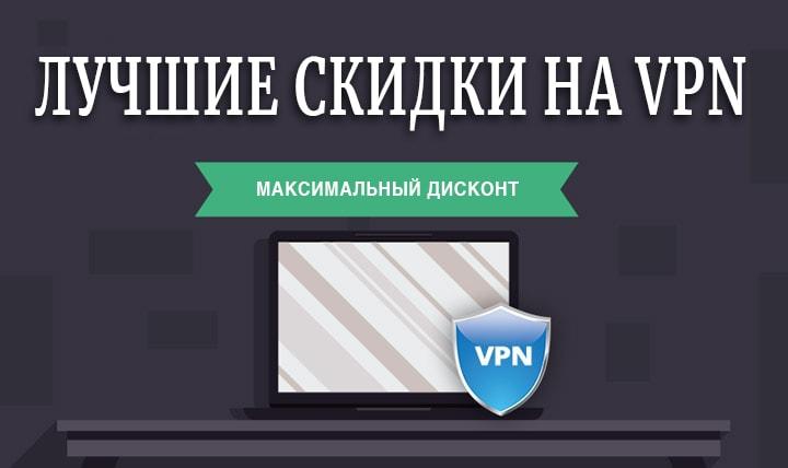 Лучше скидки на VPN