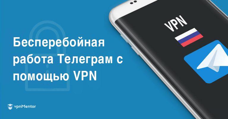 Бесперебойная работа Телеграм с помощью VPN