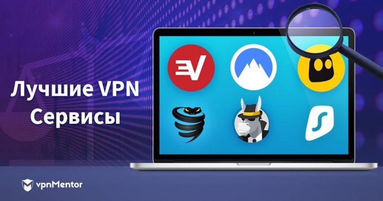 Лучшие VPN сервисы 2020